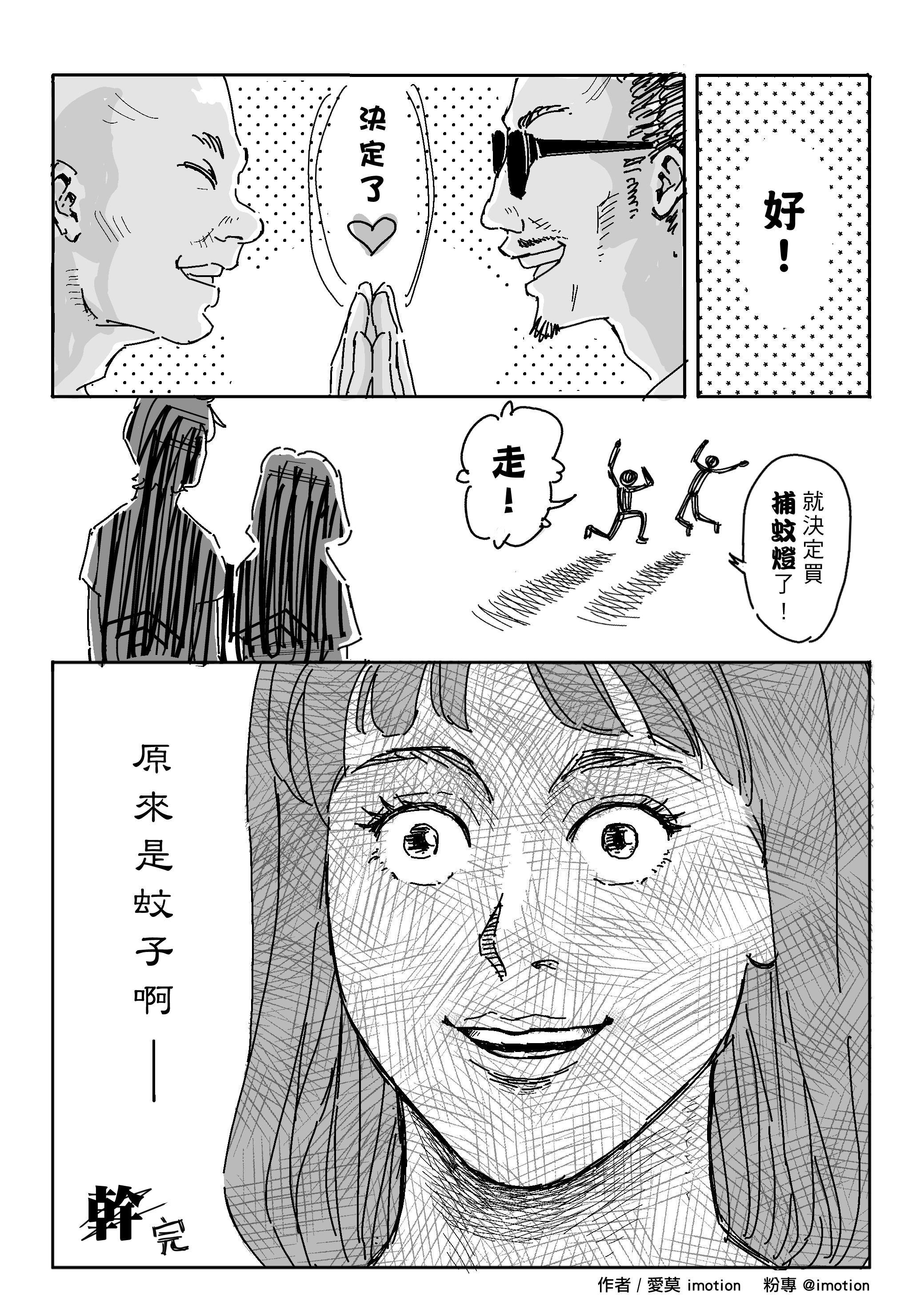 分鏡接力_last_imo_06